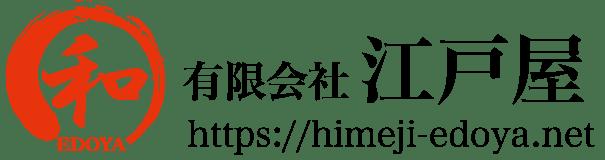 姫路和菓子の江戸屋 和(なごみ)